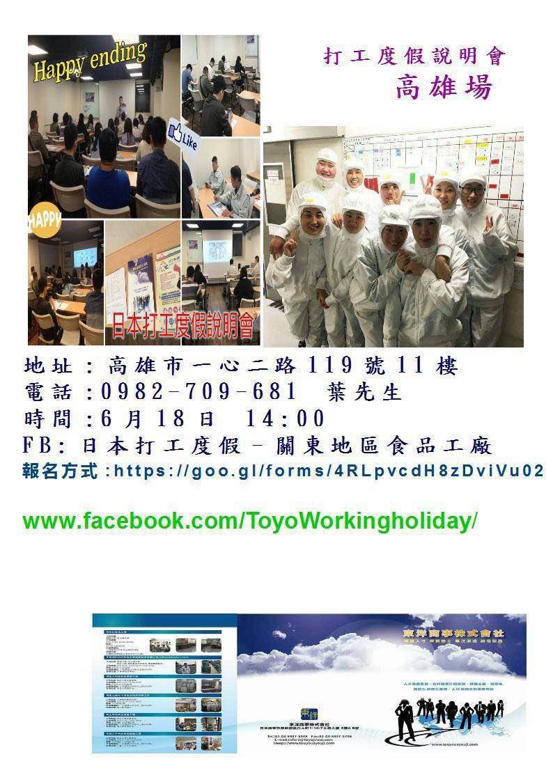 東京の東洋商事株式会社|各種人材派遣業種|有料職業紹介事業|実習生・研修生|留学生就職|国際交流|人材労務全般|東洋商事|東洋|貿易|中日貿易|touyousyouji